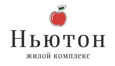 жилой комплекс Ньютон Челябинск