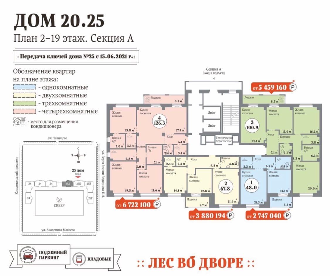 жк ньютон челябинск дом 20.25