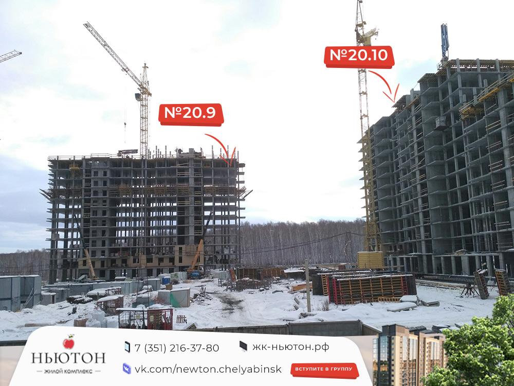 ЖК «НЬЮТОН» г. Ход строительства домов №, №, № и № Подробности по тел:…