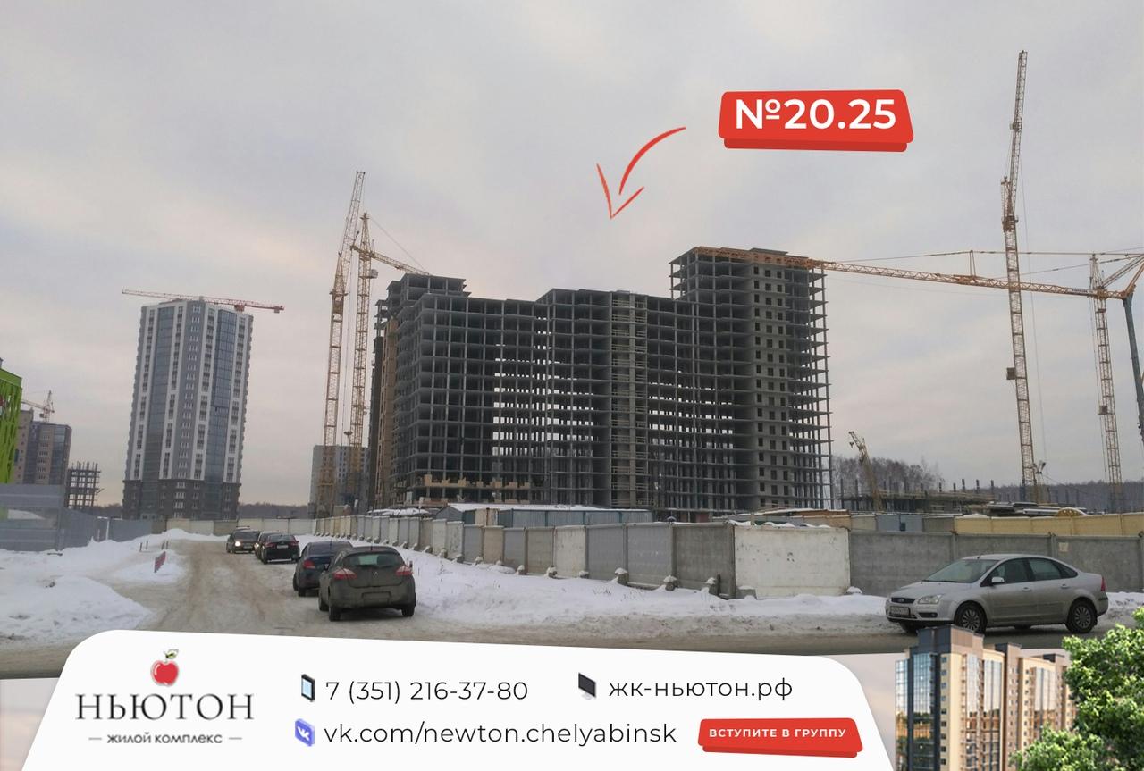 ЖК «НЬЮТОН» г. Ход строительства домов № и № Подробности по тел: +7 (351)…