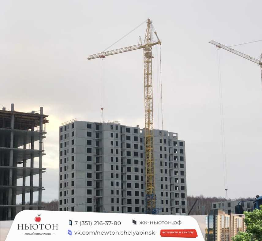 ЖК «НЬЮТОН» Этап строительства дома первый индустриальный панельный дом в «Ньютоне» наличие квартир и…