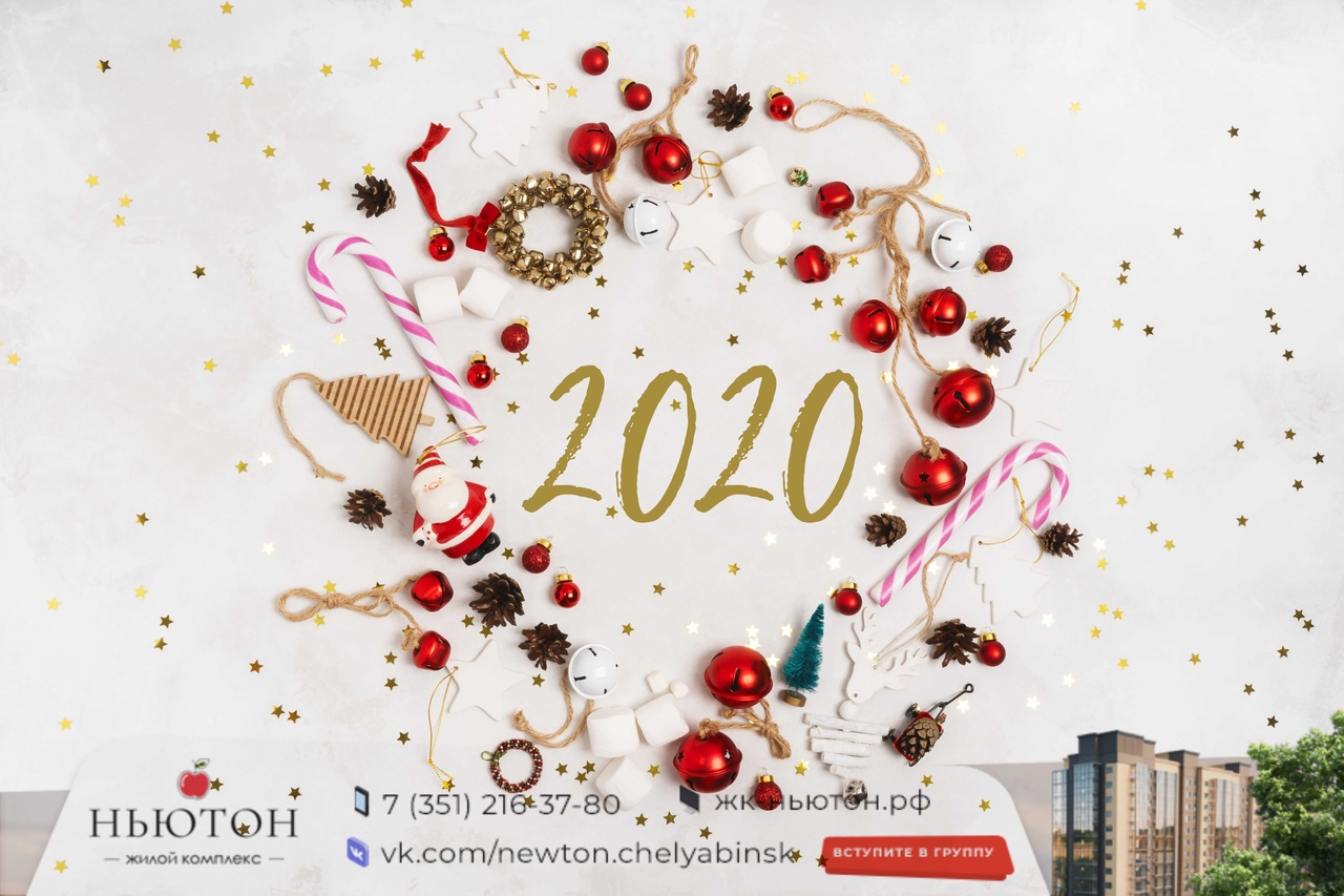 С Наступившим 2020 новым годом!!!