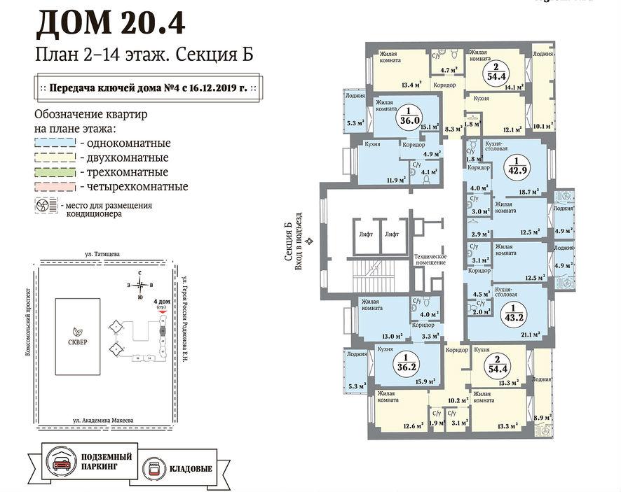 Старт продаж с дом №4 в 20 микрорайоне срок сдачи Консультация/экскурсия/бронь — 216-37-66 -…
