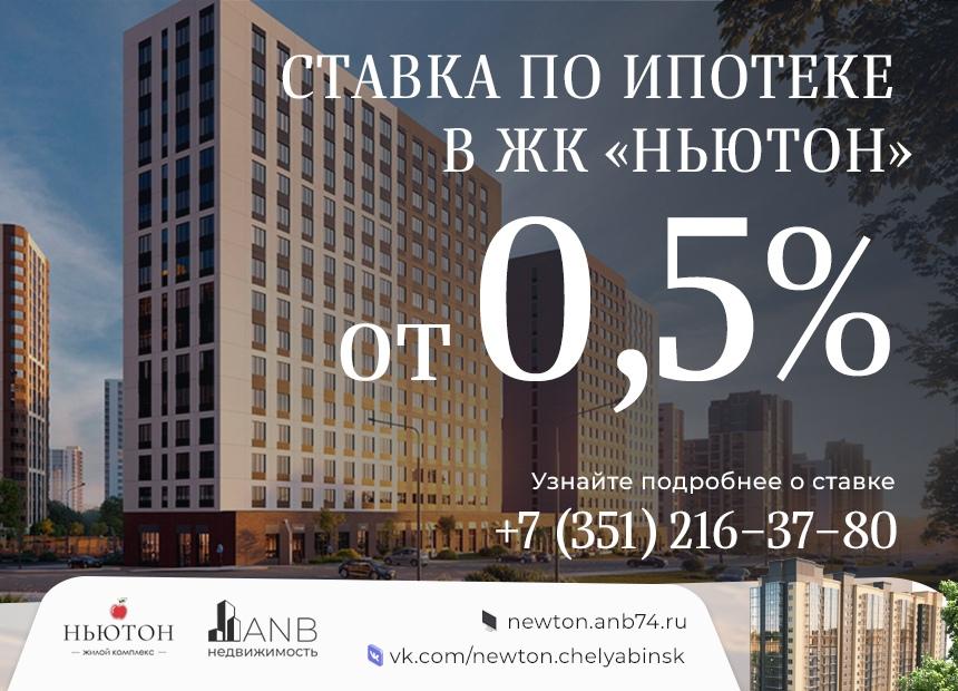 ВЫГОДНОЕ ПРЕДЛОЖЕНИЕ — СТАВКА ПО ИПОТЕКЕ от 0,5% В ЖК «НЬЮТОН» Совместно с Банком…