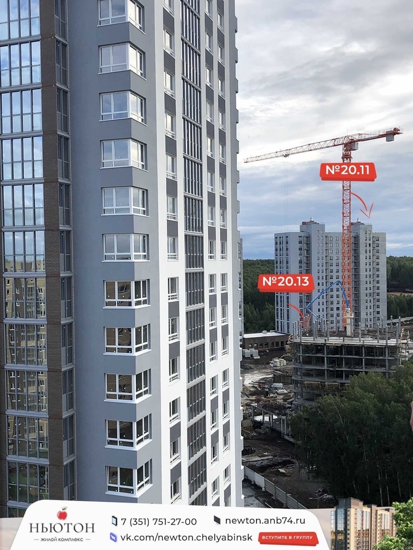 Жилой комплекс «НЬЮТОН» Дом — монолитно кирпичная свечка Дом индустриальный #жк_ньютон #ньютон_челябинск #челябинск
