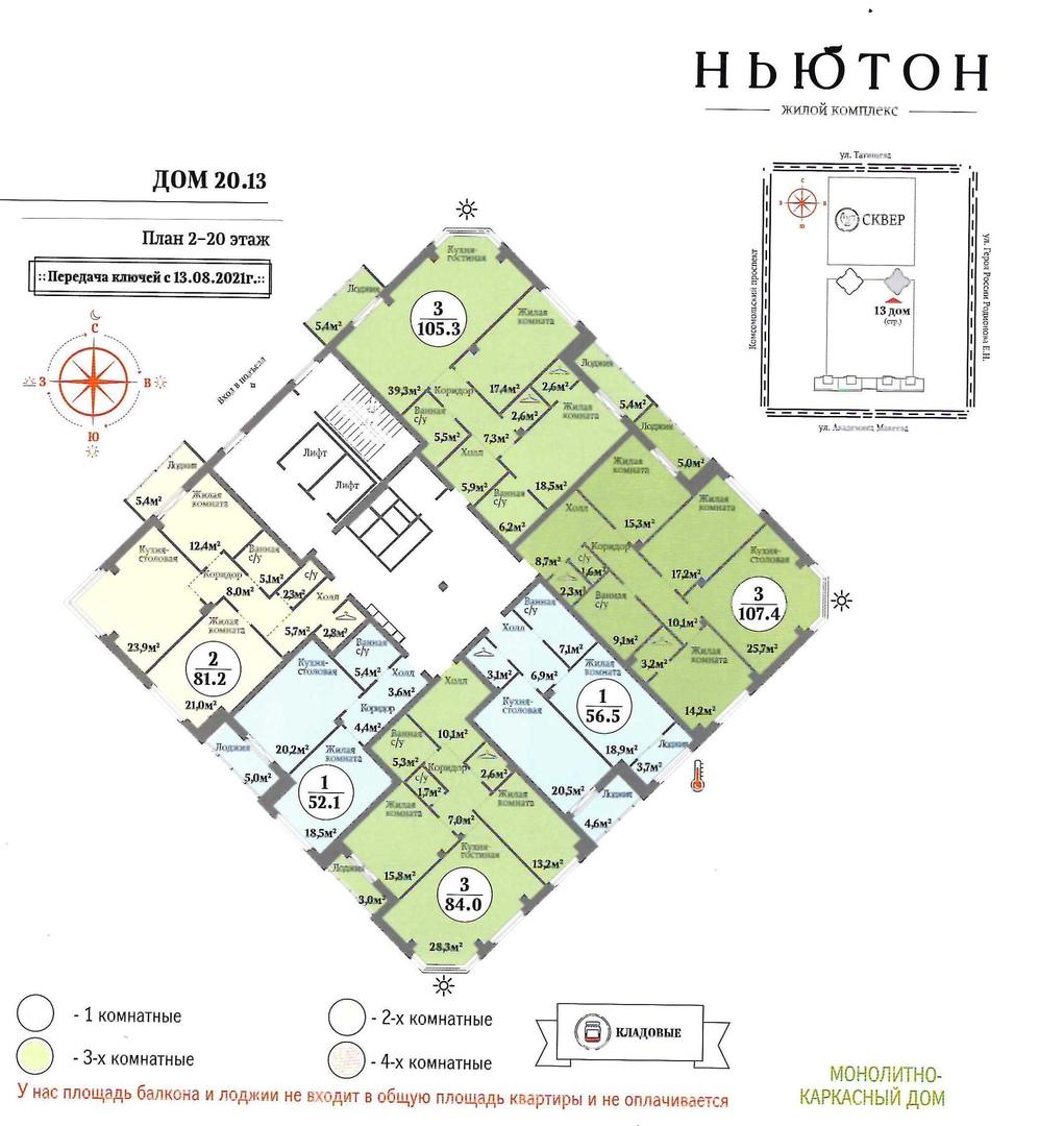 КОМФОРТНЫЕ КВАРТИРЫ в ЖК НЬЮТОН площадью от 52 квм до 108 квм в высотном…
